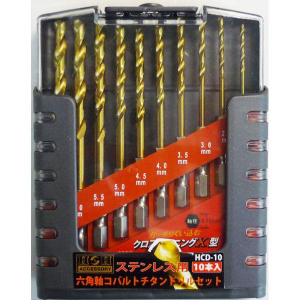 三共コーポレーション H&H 六角軸コバルトドリルセット HCD-10 (直送品)