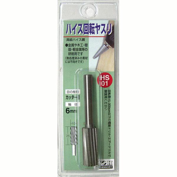 三共コーポレーション H&H 回転やすりハイス(6mm軸) HS-01 (直送品)