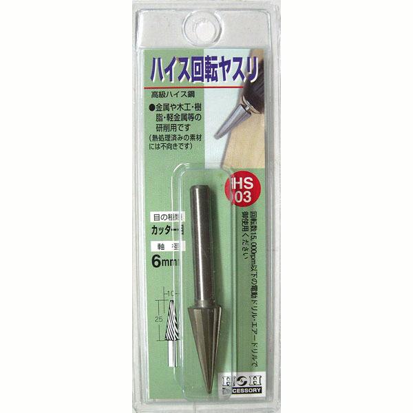 三共コーポレーション H&H 回転やすりハイス(6mm軸) HS-03 (直送品)
