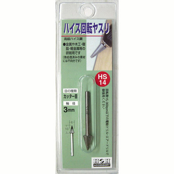 三共コーポレーション H&H 回転やすりハイス(3mm軸) HS-14 (直送品)