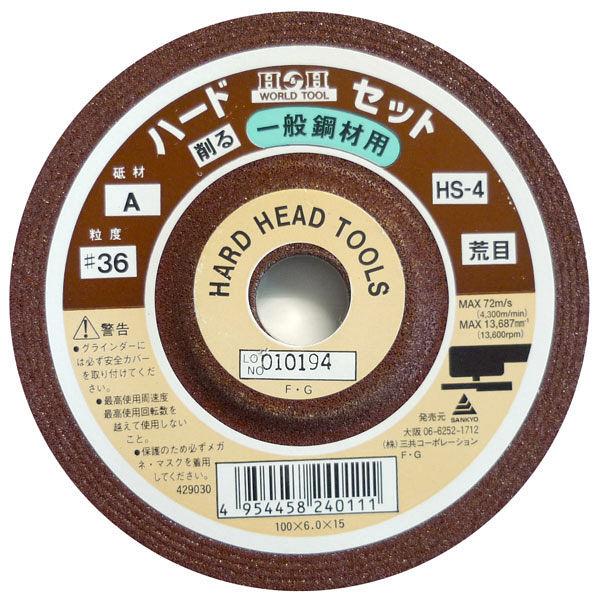 三共コーポレーション ハードセット砥石(A) #36 HS-4 (直送品)