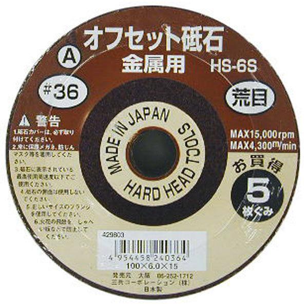 三共コーポレーション オフセット砥石(A)(5枚組) #36 HS-6S (直送品)