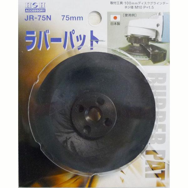三共コーポレーション H&H ラバーパット(ディスク用) JR-75N (直送品)
