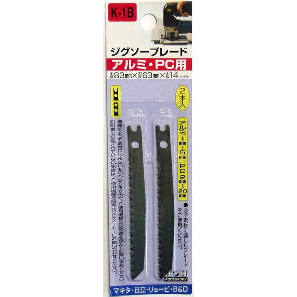 三共コーポレーション H&H ジグソー 2本入(アルミ.PC) K1B (直送品)