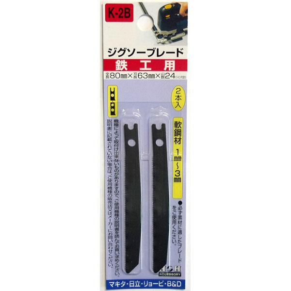 三共コーポレーション H&H ジグソー 2本入(鉄工) K2B (直送品)