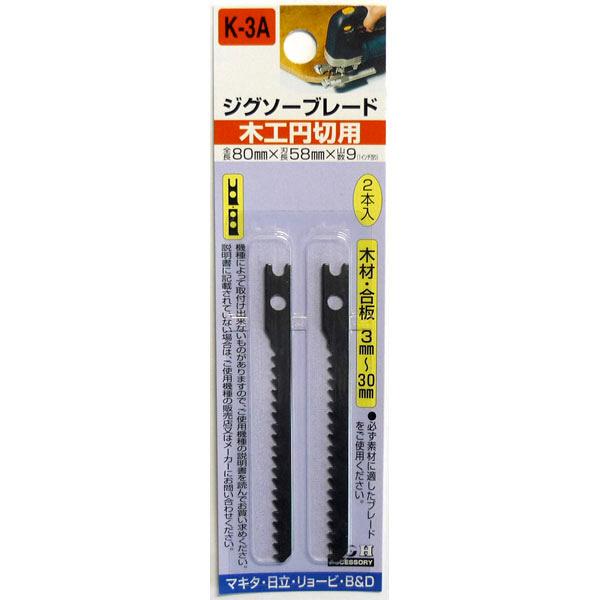 三共コーポレーション H&H ジグソー 2本入(木工円切) K3A (直送品)