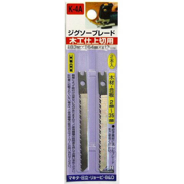 三共コーポレーション H&H ジグソー 2本入(木工仕上) K4A (直送品)
