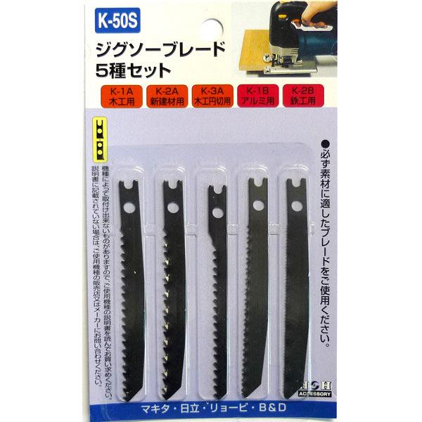三共コーポレーション H&H ジグソー 5本組 セット K50S (直送品)