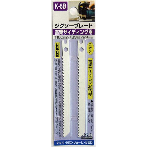 三共コーポレーション H&H ジグソー 2本入(サイディング) K5B (直送品)