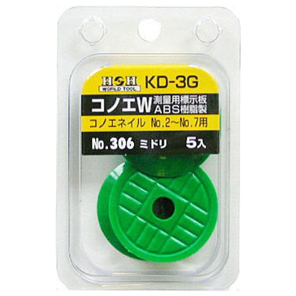 三共コーポレーション H&H コノエダブル(5入り) KD-3G (直送品)