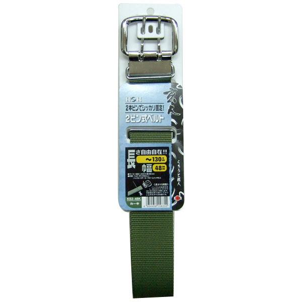 三共コーポレーション 玄人職人 2ピンベルト(1400mm) KS2-48K (直送品)