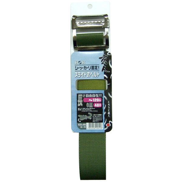 三共コーポレーション 玄人職人 スライドベルト(1300mm) KSS-48K (直送品)