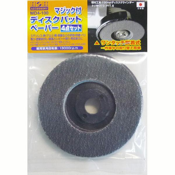 三共コーポレーション マジック付ディスク4点セット MD4-100 (直送品)