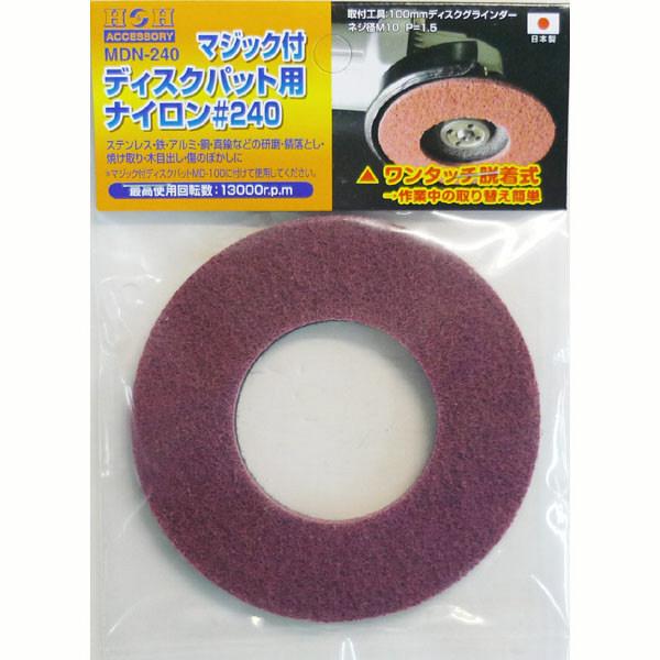 三共コーポレーション H&H マジック付ディスク用ナイロン MDN-320 (直送品)