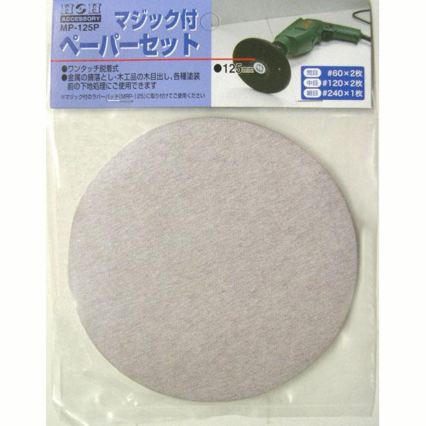 三共コーポレーション H&H マジック ペーパー MP-125P (直送品)