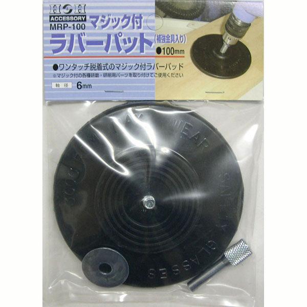 三共コーポレーション H&H マジックラバーパット MRP-100 (直送品)