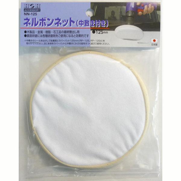 三共コーポレーション H&H コットンボンネット 中敷き NN-125 (直送品)