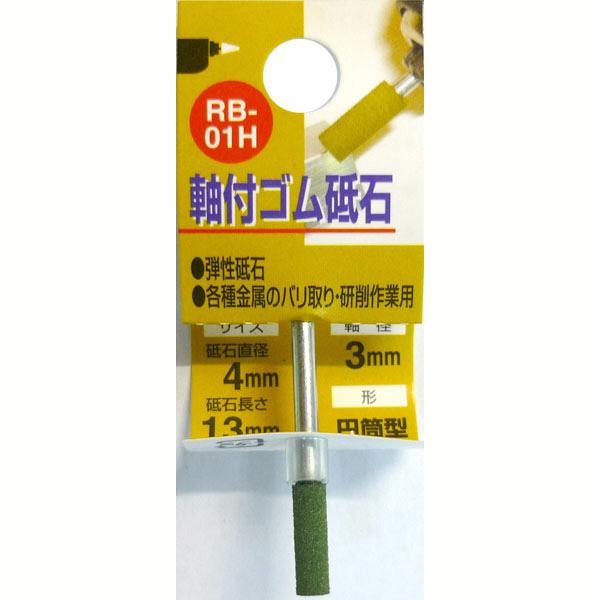 三共コーポレーション 軸付ゴム砥石 #120 RB-01H (直送品)