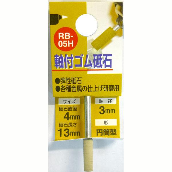 三共コーポレーション 軸付ゴム砥石 #1000 RB-05H (直送品)