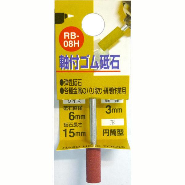 三共コーポレーション 軸付ゴム砥石 #320 RB-08H (直送品)