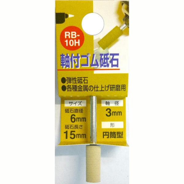 三共コーポレーション 軸付ゴム砥石 #1000 RB-10H (直送品)