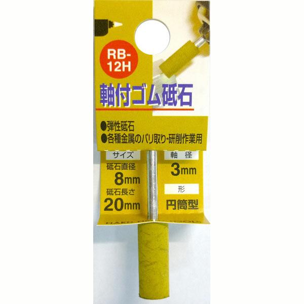 三共コーポレーション 軸付ゴム砥石 #180 RB-12H (直送品)