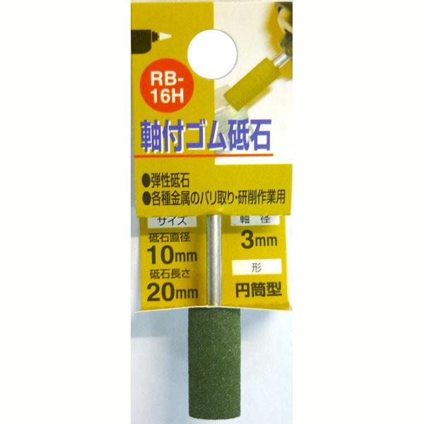 三共コーポレーション 軸付ゴム砥石 #120 RB-16H (直送品)