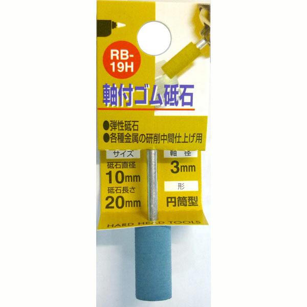 三共コーポレーション 軸付ゴム砥石 #600 RB-19H (直送品)