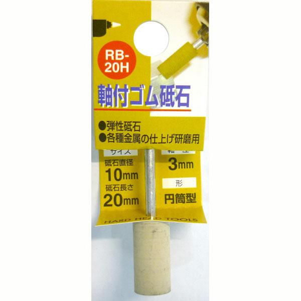 三共コーポレーション 軸付ゴム砥石 #1000 RB-20H (直送品)