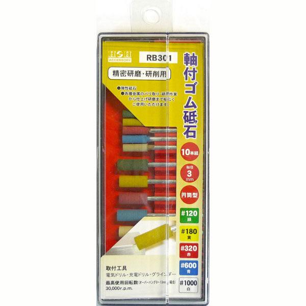 三共コーポレーション 軸付ゴム砥石セット RB301 (直送品)