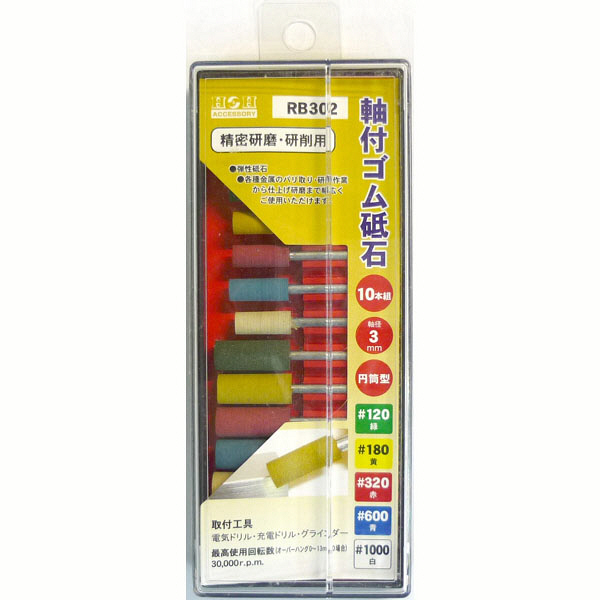 三共コーポレーション 軸付ゴム砥石セット RB302 (直送品)