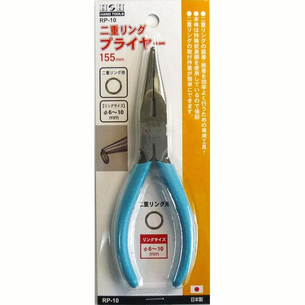 三共コーポレーション H&H 二重リングプライヤー RP-10 (直送品)