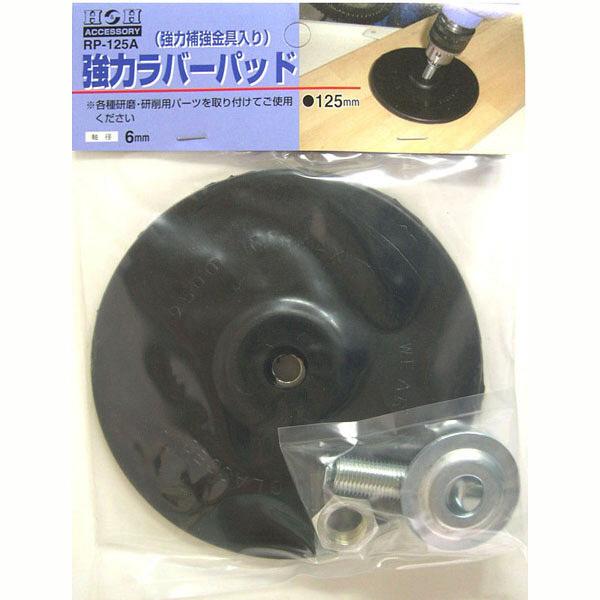 三共コーポレーション H&H 強力ラバーパッド RP-125A (直送品)