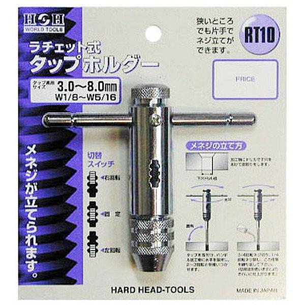 三共コーポレーション H&H タップホルダーラチェット式 RT-10 (直送品)