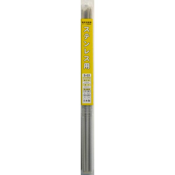 三共コーポレーション H&H 溶接棒 S-03 (直送品)