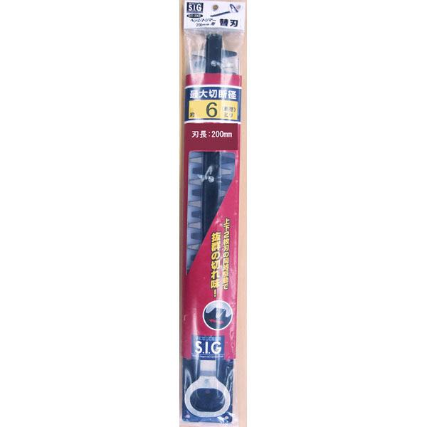 三共コーポレーション SIG ミニヘッジトリマー替刃 SHT-200B (直送品)