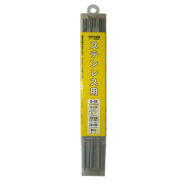 三共コーポレーション H&H 溶接棒 S-22 (直送品)