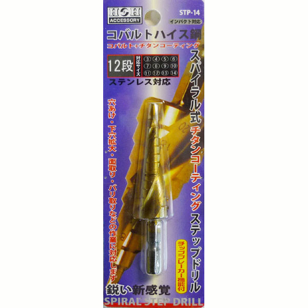 三共コーポレーション H&H コバルトステップドリル STP-11 (直送品)