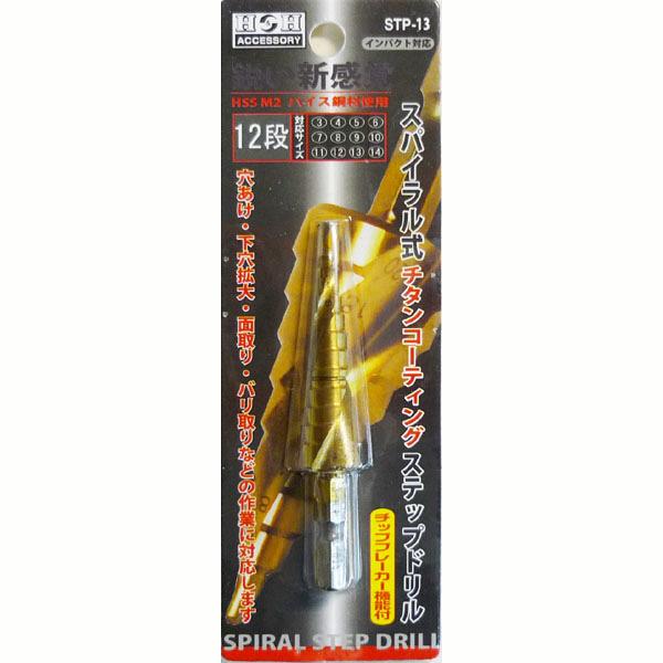 三共コーポレーション H&H スパイラルステップドリル STP-3 (直送品)