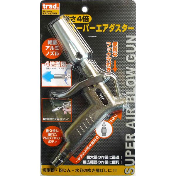 三共コーポレーション TRAD 4倍スーパーエアダスター TAD-1700 (直送品)