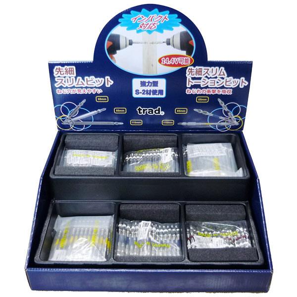 三共コーポレーション TRAD ビット BOXセット TBS-300 (直送品)