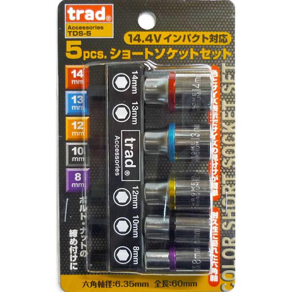 三共コーポレーション TRAD 5PC電ドル用ショートソケット TDS-5 (直送品)