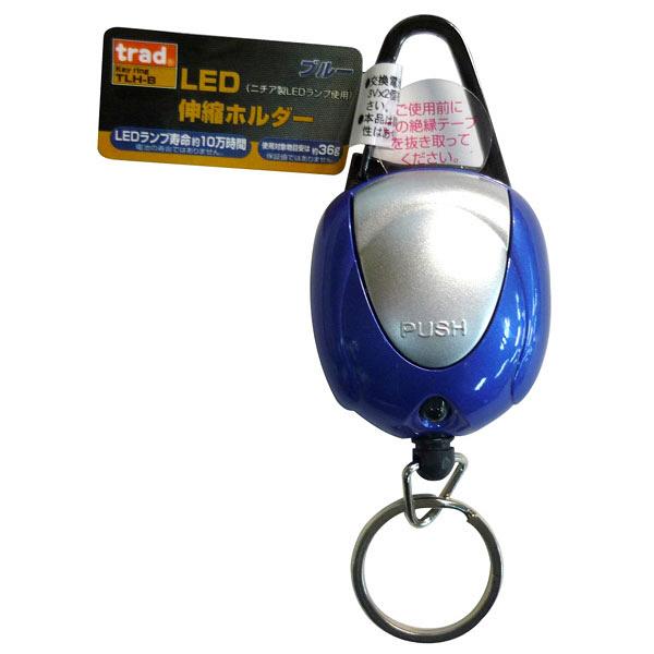 安全帯部品 TRAD LED付伸縮ホルダー ブルー TLH-B 1個 SANKYO(三共コーポレーション) (直送品)