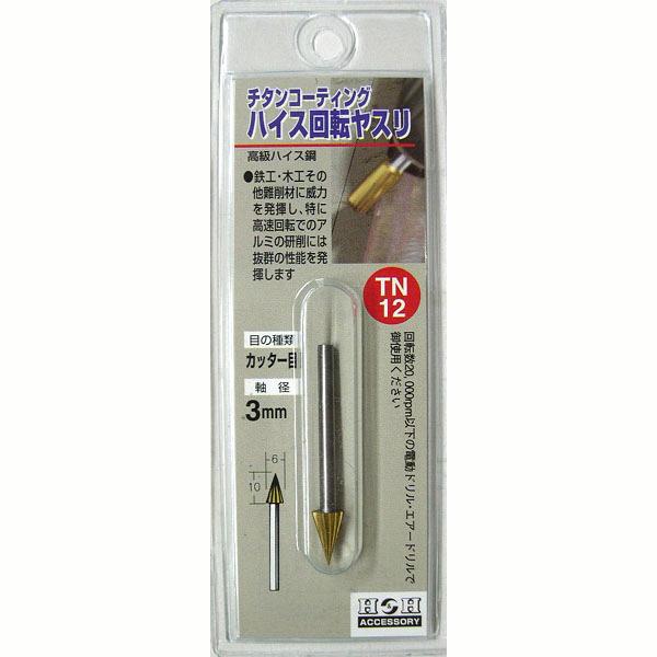 三共コーポレーション H&H 回転ヤスリ(チタン:3mm軸) TN-12 (直送品)