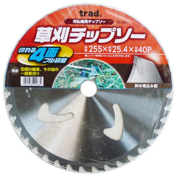 三共コーポレーション TRAD 草刈チップソー TS-230 (直送品)