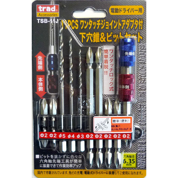 三共コーポレーション TRAD 11P下穴ドリル&ビットセット TSB-11J (直送品)