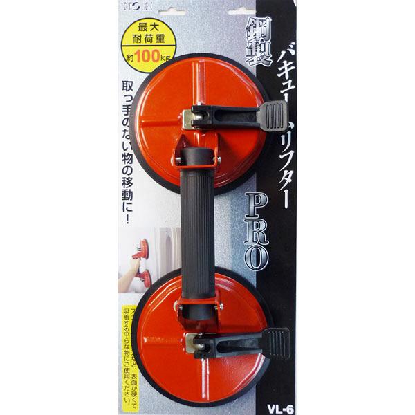 三共コーポレーション H&H 鋼製バキュームリフター VL-6 (直送品)