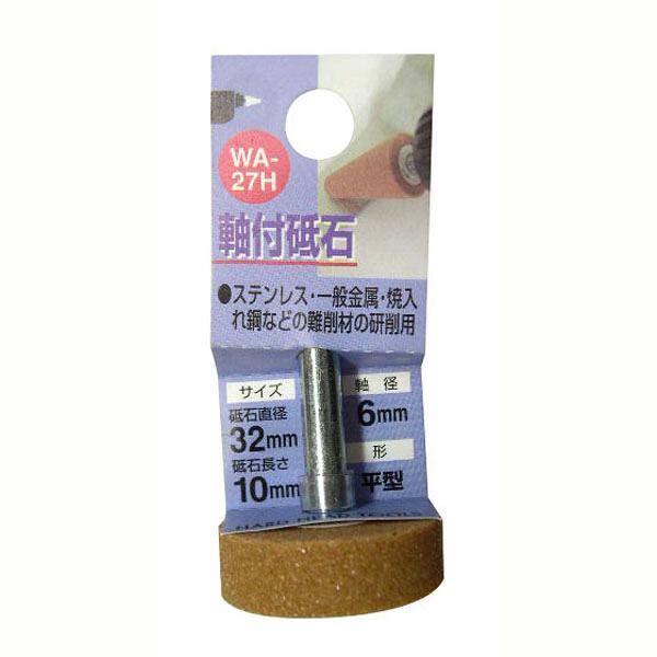 三共コーポレーション H&H 軸付砥石 平型 WA-27H (直送品)