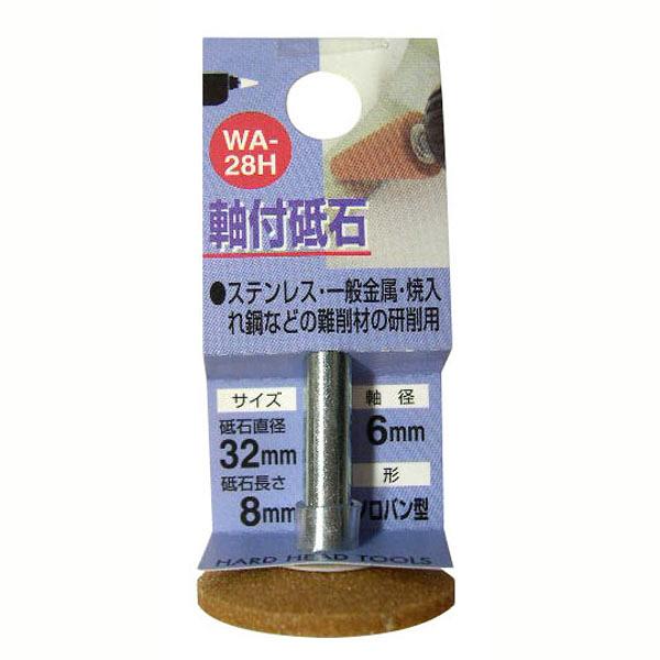 三共コーポレーション H&H 軸付砥石 ソロバン型 WA-28H (直送品)