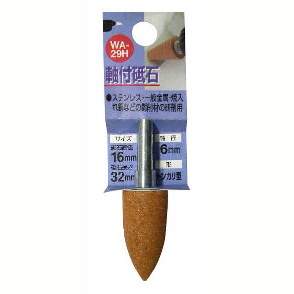三共コーポレーション H&H 軸付砥石 トンガリ型 WA-29H (直送品)